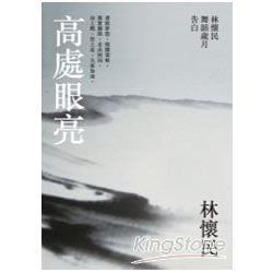 高處眼亮:林懷民舞蹈歲月告白