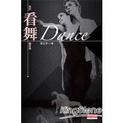 Dance :我的看舞隨身書(另開視窗)
