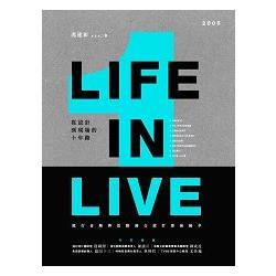 Life in live:從設計到現場的十年路:流行音樂與活動舞台設計幕後秘辛