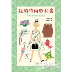 我的時尚教科書 : 為女孩量身訂作的電影時尚指南