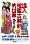進入韓國古裝劇的世界:徹底剖析15齣名劇的史實與浪漫