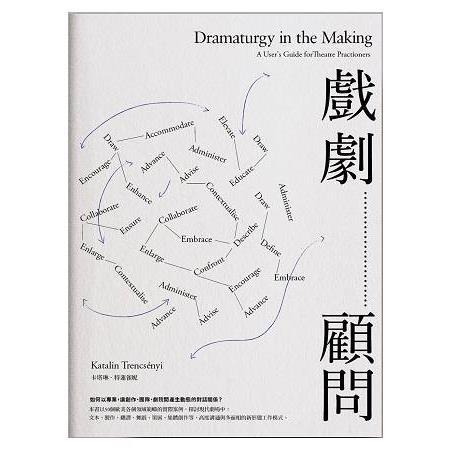 戲劇顧問 : 連結理論與創作的實作手冊