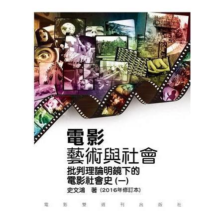 電影藝術與社會:批判理論明鏡下的電影社會史(2016修訂本)