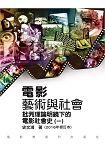電影藝術與社會(一)批判理論明鏡下的電影社會史(2016年修訂版)
