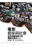 電影藝術與社會(二)批判理論明鏡下的電影社會史(2016年修訂版)