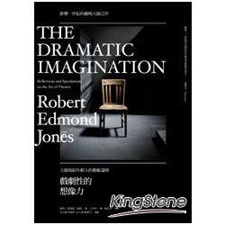 戏剧性的想像力:大师写给年轻人的艺术通则