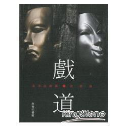戲.道 :香港話劇團談表演(另開視窗)