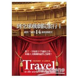 到全球戲劇院旅行,歐陸3國的14個戲劇殿堂