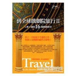 到全球戲劇院旅行,4洲9國的16個戲劇殿堂