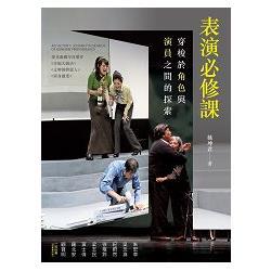 表演必修課 : 穿梭於角色與演員之間的探索 = An actor