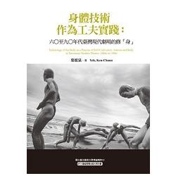 身體技術作為功夫實踐 : 六O至九O年代臺灣現代劇場的修「身」 = Technology of the body as a practice of self-cultivation : askesis and body in Taiwanese modern theatre, 1960s to 1990s /