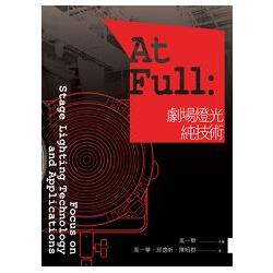 At Full : 劇場燈光純技術 = Focus on stage lighting technology and applications /