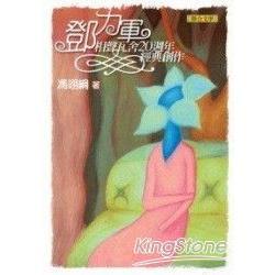 鄧力軍 : 相聲瓦舍20週年經典創作