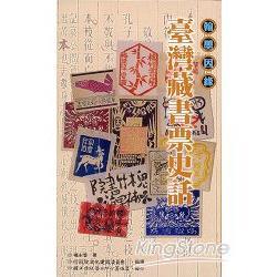 臺灣藏書票史話—傳統藝術叢書32