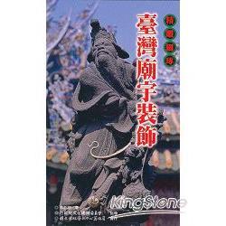 臺灣廟宇裝飾—傳統藝術叢書26