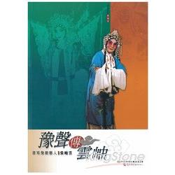 豫聲傳雲岫—書寫豫劇藝人張岫雲(附1CD+導聆手冊)