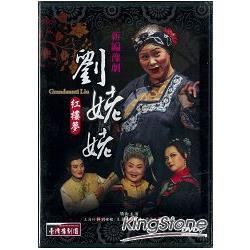 新編豫劇《劉姥姥:紅樓夢》(DVD)