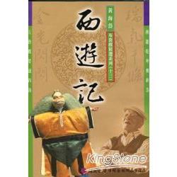 五洲園:黃海岱布袋戲精選劇目DVD—西遊記