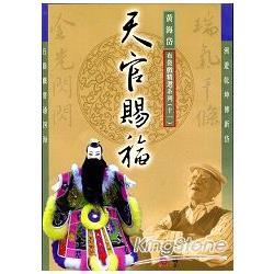 五洲園:黃海岱布袋戲精選劇目DVD-天官賜福