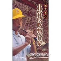 北管鼓吹類音樂—傳統藝術叢書30