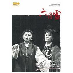 六月雪:明珠女子歌劇團:精彩好戲─歌仔戲劇本集