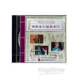 兩岸小戲大展-江西贛南採茶歌舞劇團(DVD)