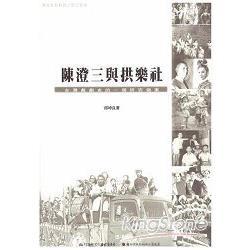陳澄三與拱樂社:臺灣戲劇史的一個研究個案