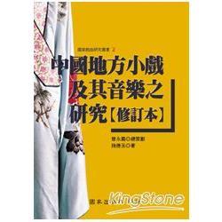 中國地方小戲之研究