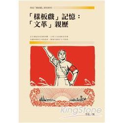 樣板戲記憶:「文革」親歷(現當代華文文學研究叢書12)