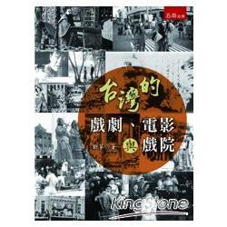 台灣的戲劇、電影與戲院(另開視窗)