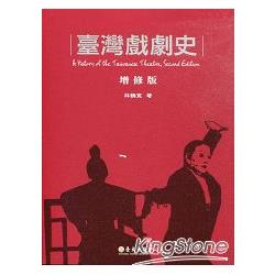 臺灣戲劇史 = A history of the Taiwanese theatre,second edition /