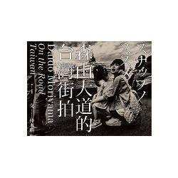 森山大道的台灣街拍 = On the rood Taiwan