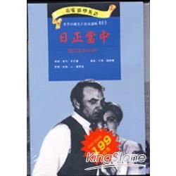 日正當中(書+DVD)
