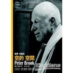 空的空間Peter Brook