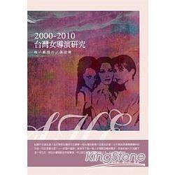 台灣女導演研究2000-2010:她‧劇情片‧談話錄