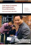 The New Chinese Documentary Film Movement