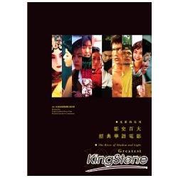 光影的長河:影史百大經典華語電影:100 greatest Chinese-language films
