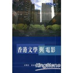 香港文學與電影 =Hong Kong literature and cinema(另開視窗)