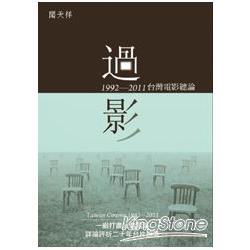 過影:1992-2011臺灣電影總論