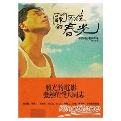 關不住的春光 :華語同志電影20年(另開視窗)