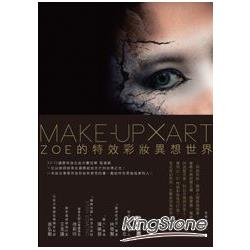 Make-up×Art:Zoe的特效彩妝異想世界