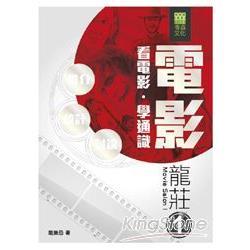 電影龍莊(1)看電影‧學通識
