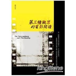 第三種觀眾的電影閱讀