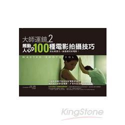 大師運鏡:拍出高張力x創意感的好電影,觸動人心的100種電影拍攝技巧