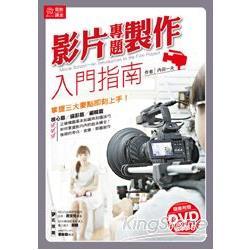 微電影講堂:影片專題製作入門指南 !(附教學DVD)