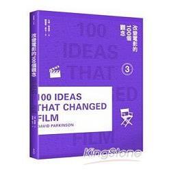 改變電影的100個觀念