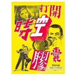 打開時空膠囊:舊時代的電影青春物語