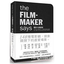 電影大師語錄:全球121位電影名人-148則經典格言選集