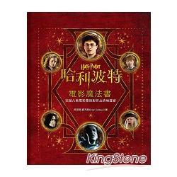 哈利波特電影魔法書:八部電影幕後製作全紀錄
