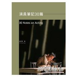 演員筆記30篇 = 30 Notes on acting /